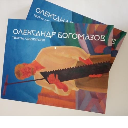 """Виготовлено  мистецький альбом-каталог """"ОЛЕКСАНДР БОГОМАЗОВ"""