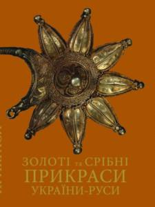 Золоті та срібні прикраси України-Руси