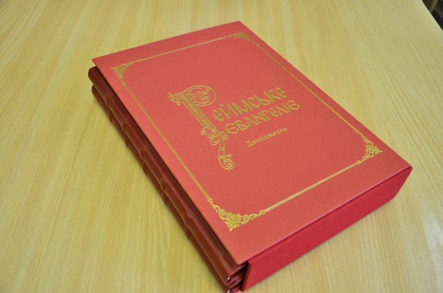 Книга в футлярі Майстер Книг