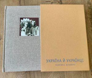 """Іван Гончар """"Україна Українці"""""""