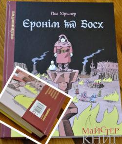 Книга Єронім та Босх